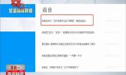 """区县融媒联播:阎良区举行""""创文明城市·品北屯酥梨""""展销品鉴会"""