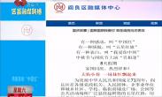"""区县融媒联播:阎良区用最美的""""中国红"""" 向祖国告白"""
