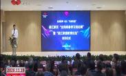 """曲江新区""""全民终身学习活动周""""启动"""