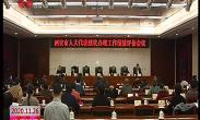 市人大常委会召开人大代表建议办理工作绩效评估会议