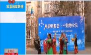 区县融媒联播 长安区:一起做公益 创建文明城