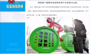 区县融媒联播丨西安首个智慧共享体育亭落户长安樊川公园