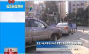区县融媒联播 长安区:错时共享车位 缓解停车难题