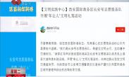 """区县融媒联播丨西安国际港务区长安号志愿服务队开展""""车让人""""文明礼驾活动"""