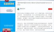 """区县融媒联播丨西安航天基地""""反恐宣传进校园""""活动正式启动"""