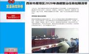 区县融媒联播丨雁塔区2020年违建整治任务如期清零