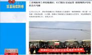 区县融媒联播 临潼区:617路公交试运营 接驳地铁9号线直达兵马俑
