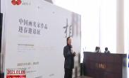 陕西省美术家协会中国画中青年艺术名家展曲江开展