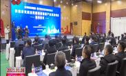 陕煤研究院新能源产业基地项目落户西咸新区泾河新城