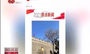 原点快讯 2021:西安已连续收获5个蓝天