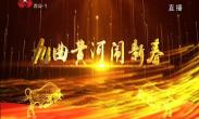 九曲黄河闹新春——西安 感悟匠心 泥塑大师再现关中情