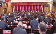 """新城区举行庆""""五一""""暨劳动模范先进集体表彰会"""