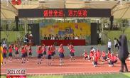 """浐灞实验小学首届""""体育艺术节""""开幕"""