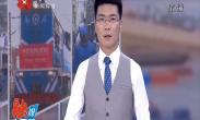 相约西安 筑梦全运 陕西省航海模型教育竞赛开赛