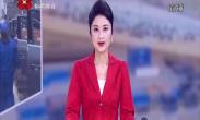 """服务十四运 奉献我的城 西安地铁迎十四运会主题专列""""悦动号""""开行"""