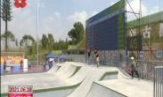 相约西安 筑梦全运 十四运会滑板项目测试赛暨陕西省省队对抗赛开赛