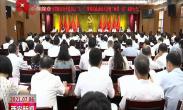 新城区:弘扬建党精神 服务群众无私奉献