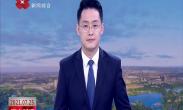 习近平总书记党史学习金句:中国共产党向人民 向历史交出了一份优异的答卷