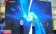 曲江新区加快布局直播电商新业态