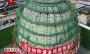 服务十四运 奉献我的城 秦华天然气一万立方米球罐接受定期检查