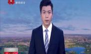 习近平总书记党史学习金句:改革开放是决定当代中国前途命运的关键一招 中国大踏步赶上了时代