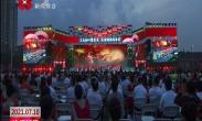 空港新城举行庆祝中国共产党成立100周年红歌会