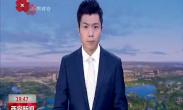 习近平总书记党史学习金句:中国共产党团结带领中国人民,创造了新时代中国特色社会主义的伟大成就