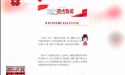 """原点快讯:陕汽上榜""""汽车工业整车二十强"""" 法士特荣登""""零部件三十强""""企业"""