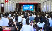 """新城区第七届""""大数据时代的未来教育""""论坛举行"""