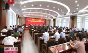 西安市人大召开代表建议办理工作绩效评估会议