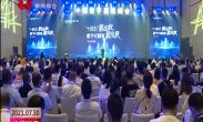 中国数字建筑峰会(2021)陕西专场在西安举办