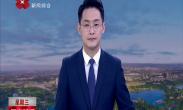 西咸新区召开中心组学习会议和党工委会议