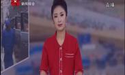 你好 全运 西安广播电视台记者走进西安奥体中心游泳跳水馆带您看全运