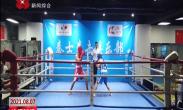 相约西安 筑梦全运 西安市举办青少年拳击展演