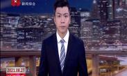 媒体看西安:中省媒体多角度关注西安
