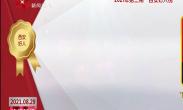 """2021年第三期""""西安好人榜""""出炉 28人上榜"""