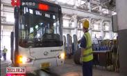 公交保修厂做好车辆雨前检查 防患于未然