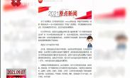 原点快讯:2021中国特色旅游商品大赛 西安市荣获4金4银4铜位列副省级城市第一