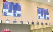 办一届精彩圆满的体育盛会  全运快讯:沈奕瑶夺得女子10米气手枪冠军