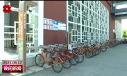 原点快讯:西安公共自行车中秋节免费骑行