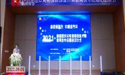 首届西安女性创新创业大赛正式启动