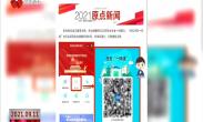 """原点快讯:陕西健康码与""""西安市民一码通""""完成数据统一"""