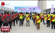 市总工会开展千名奥体中心建设者观赛活动