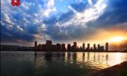 《每日聚焦》全面提升城市夜景品质 创建市民美好生活空间