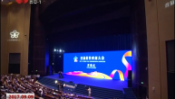 首届西商大会热度不减 美籍华人盛赞西安投资环境新活力