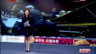 世界级音乐会昨晚西安上演 第十六届西安国际音乐节启幕