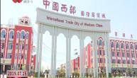 中国西部国际商贸城·旅游电商产业园启动运营
