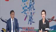 现场直播 2019中国国际通用航空大会飞行表演