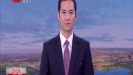2020年6月29日 区县融媒联播