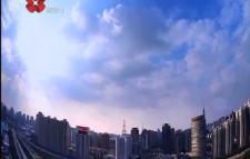 """2017年02月20日《每日聚焦》 破解民生""""九难"""" 打赢""""治脏""""攻坚战——蓝田县"""